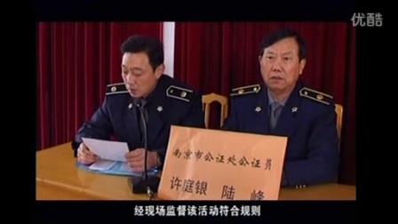 CES学习法公证员公证4006933989总部宣传片