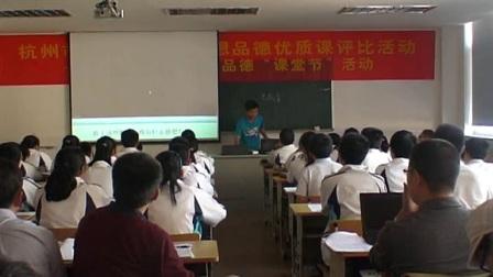 珍惜学习机会 杭州市2012年初中思品优质课一等奖02