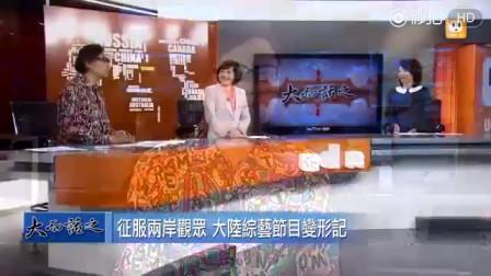 台湾娱乐评人最喜欢看大陆综艺节目,他说已经