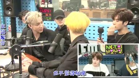 【瘦瘦717】中字 GOT7综艺播音 NCT的night night