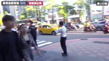 街头丘比特:360度无死角清纯美女配对成功
