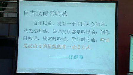 陈琴吟诵技能培训《我的母语如歌》