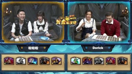 2017黄金竞技场第二期10.20D神啦神BP环节