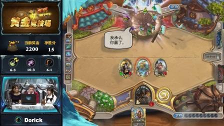 20171021黄金竞技场第二期 D神3职业(猎人)