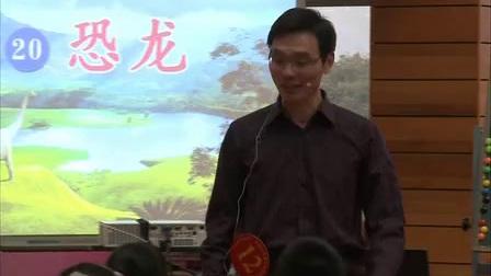 胡修喜《全国》江苏01(第四届恐龙方案语文教学生财产a全国教学设计小学图片