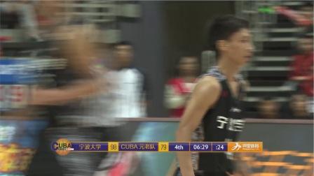 CUBA揭幕战-宁波大学vs元老队 第四节