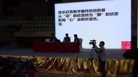 专家点评:海南教研员_欧阳涛_第十届中南六省区