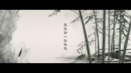 梁虎威《古韵流香》音乐电视
