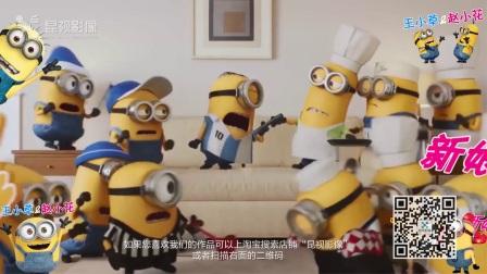 小黄人婚礼搞笑开场视频 暖场视频迎宾视频