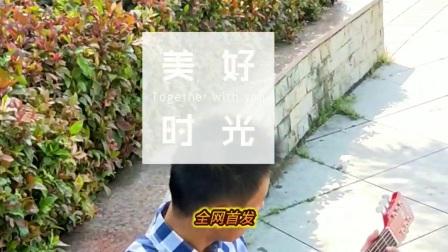 黄秋华音乐影视原创歌手