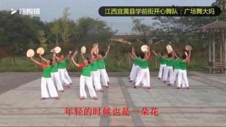 江西宜黄县学前街开心舞蹈队--广场舞大妈