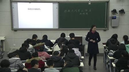 《林教头风雪山神庙》2016人教版语文高二,第九中学:苏静