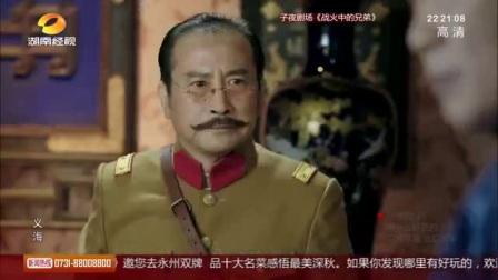 义海 第14集 高清 战争 谍战