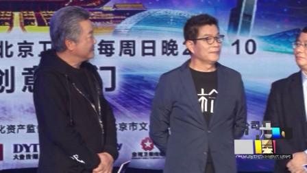 现场 《创意中国》开文创综艺先河   赵宝刚献综