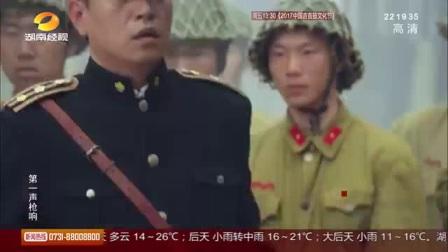 第一声枪响 第25集 谍战剧 战争剧 朱泳腾 田野