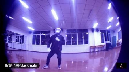 Maskmale;原创舞蹈作品,舞蹈风格不一般