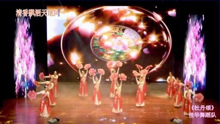 上海佳华居委舞蹈《牡丹颂》