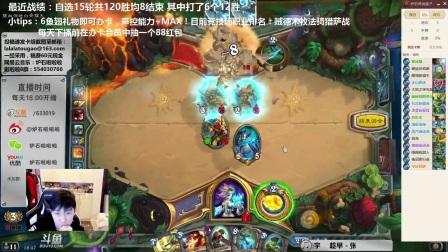 【啦啦啦炉石传说竞技场336】法师12胜3辛达苟萨威武