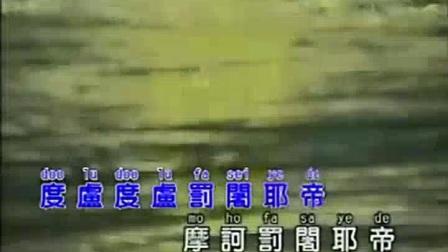 佛教音乐《大悲咒》-音乐-高清MV在线观看&ndash