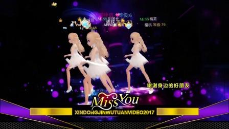 心动劲舞团情侣MV:Miss you修改