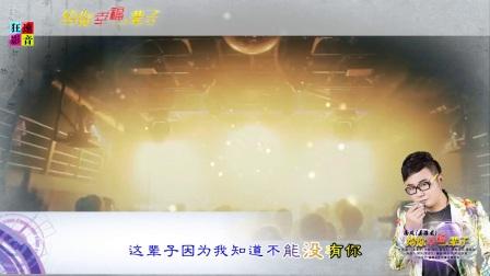 给你幸福一辈子【南风】dj阿远-原本MV混剪版-赫