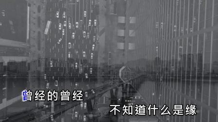 韩战桥-曾经的曾经-映帆KTV-MV