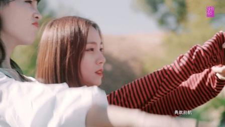 MV:SHY48-前行的力量