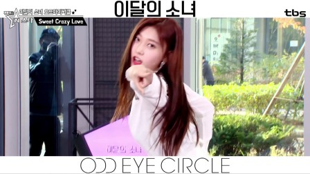 Fact in Star Fact MV 本月少女 ODD EYE CIRCLE - Sweet Craz