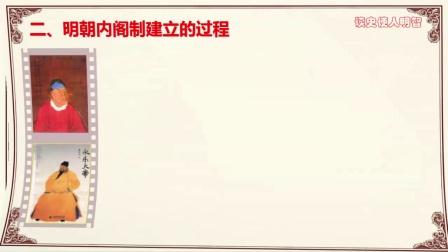 人教版_必修一_第一单元 古代中国的政治制度_明朝的内阁制微课