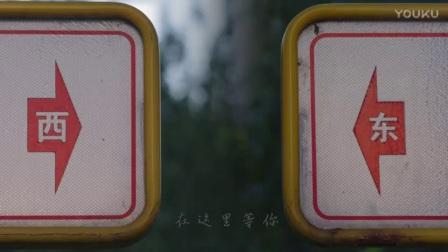 大壮  我们不一样 官方原版 MV全网首播_高清