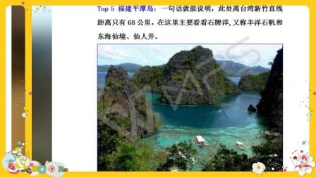 中国十大最美海岛  MV_201711171127