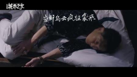 """""""心理罪之城市之光""""曝MV 邓超入戏深长期"""