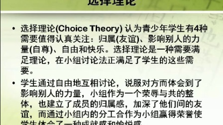 初中_其他_2-傅明-教师专业方法-小组讨论法-理论篇之二微课