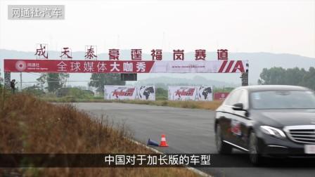 广州车展全球媒体大咖秀之奔驰长轴E级