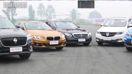 广州车展网通社全球媒体大咖秀赛道试驾