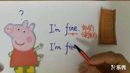 小学_英语_外研版小学英语三年级上册易混淆点-fine与five的区分微课