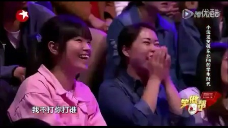 《笑傲帮》小沈龙幽默风趣的脱口秀爆笑全场_标
