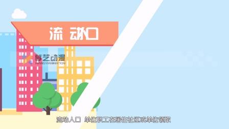 长沙计生委宣传动画 飞碟说动画 扁平动画 MG动画