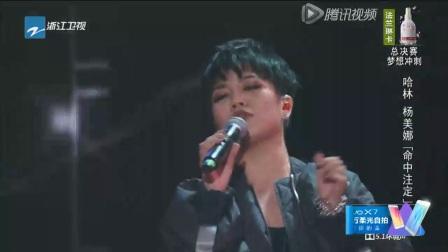 中国新歌声2017删减版花絮纯享版:哈林、杨美娜