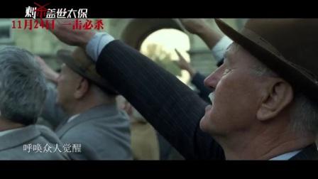 《刺杀盖世太保》曝宣传曲MV
