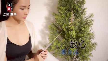 【首播MV】謝金晶 - 放心(HD)