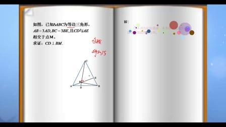 新课标人教A版_必修二_第三章 直线与方程_解析几何基本思想的运用微课