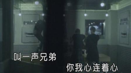 陈鹏飞 - 兄弟mv