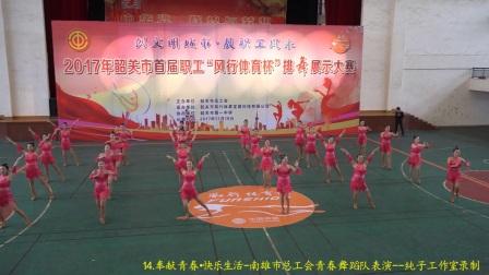 14.奉献青春·快乐生活-南雄市总工会青春舞