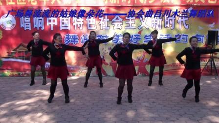广场舞溜溜的姑娘像朵花----------协会曲吕川木兰