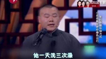 【岳云鹏】相声综艺混剪,不想当说唱歌手的相