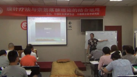 中医针灸培训,李松芝腹针―心脏供血方视频