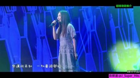 林欣彤 - 毕业之后(《老表,毕业喇!》主题曲)[超级
