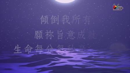 傾倒 Pour Out 敬拜MV - 赞美之泉敬拜赞美专辑(20)