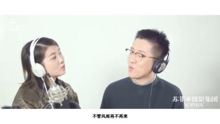 淄博苏菲亚 秦强 高亚楠 《知心爱人》MV 手机版